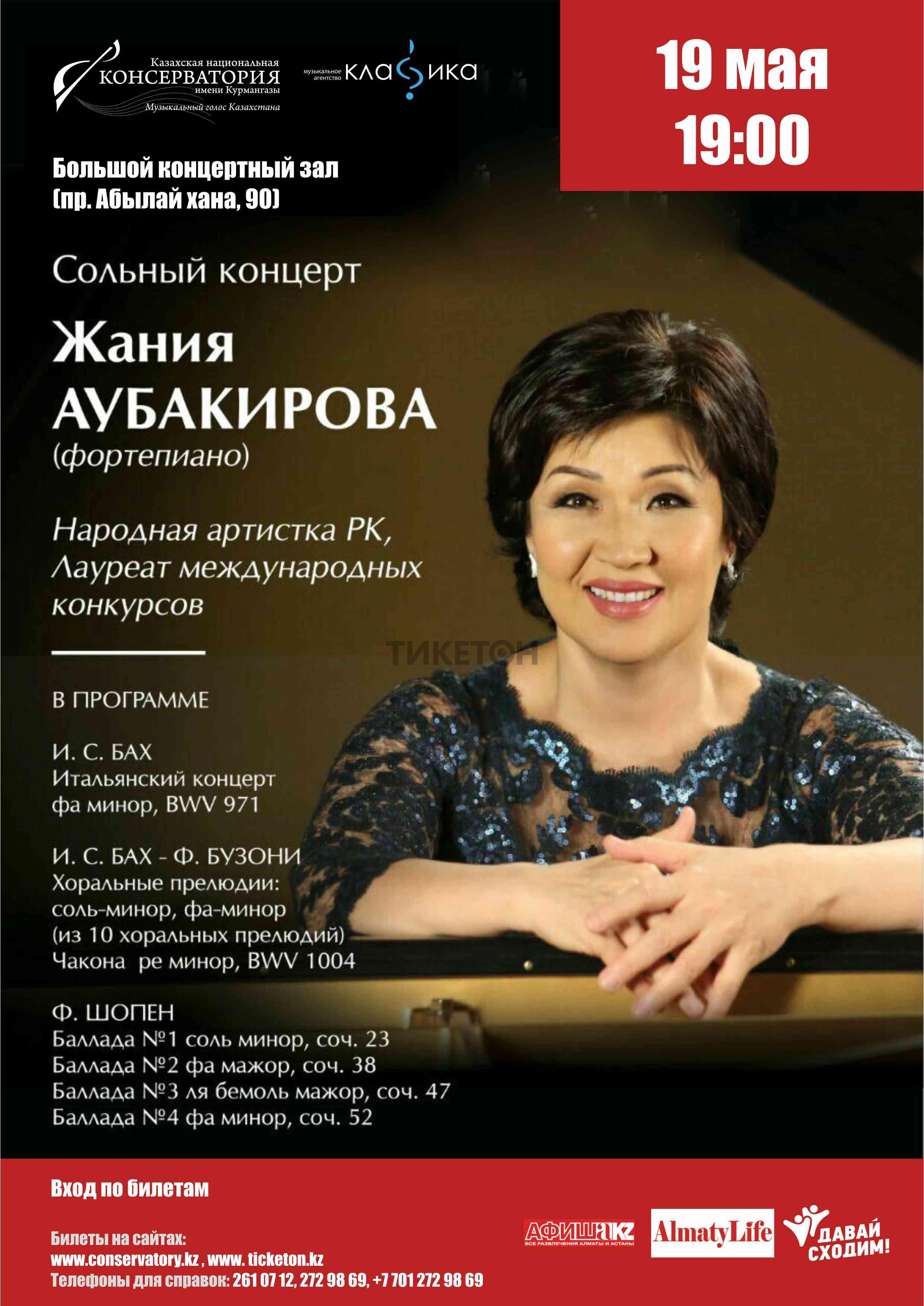 Сольный концерт. Жания Аубакирова