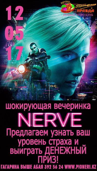 «Nerve»