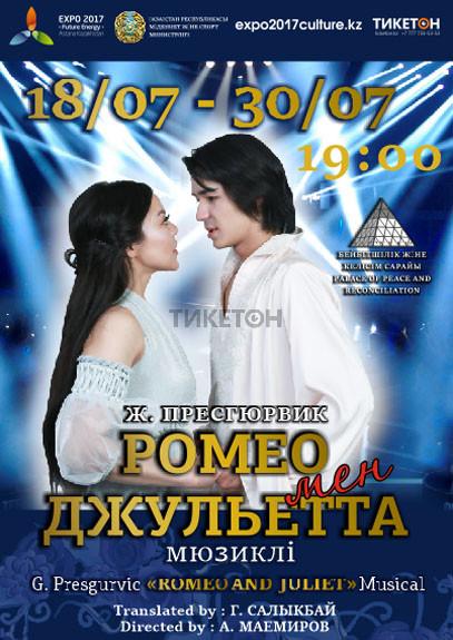 Ромео и Джульетта (ЭКСПО)