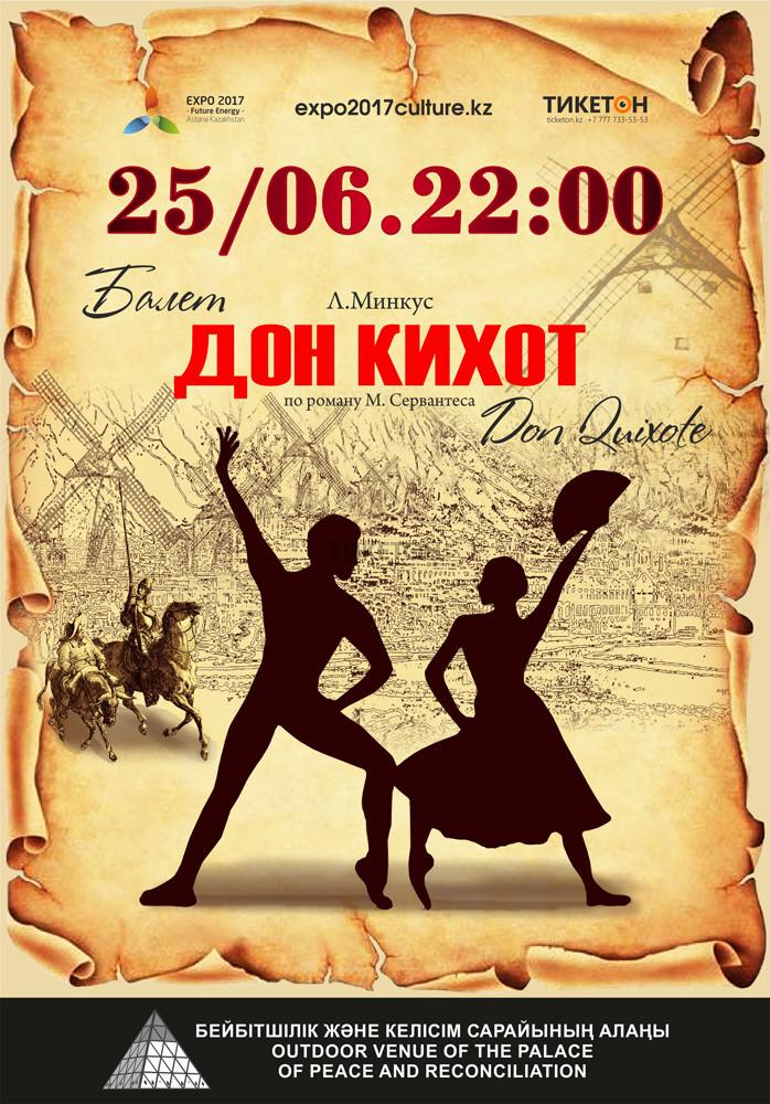 Балет «Дон Кихот» (ЭКСПО)