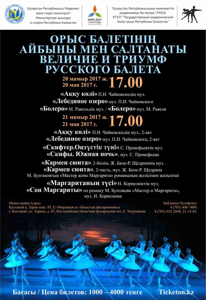 «Величие и триумф Русского балета» в Костанае