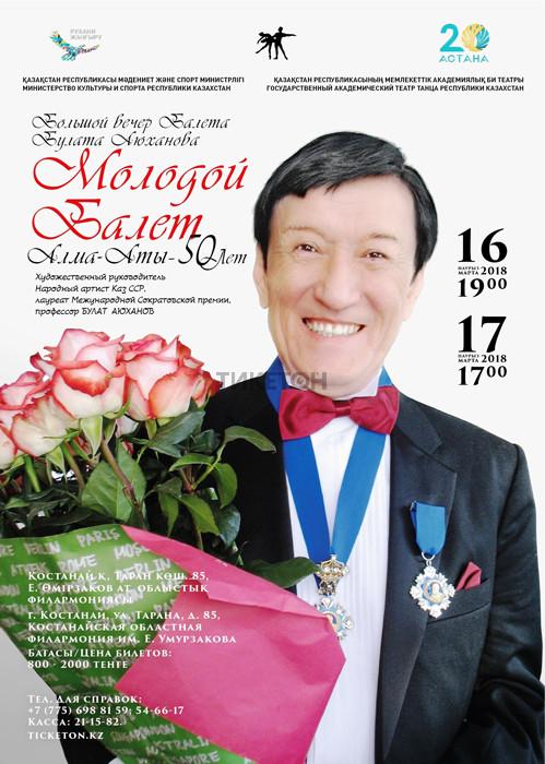 «Величие и триумф Русского балета» в Костанае. 16 марта