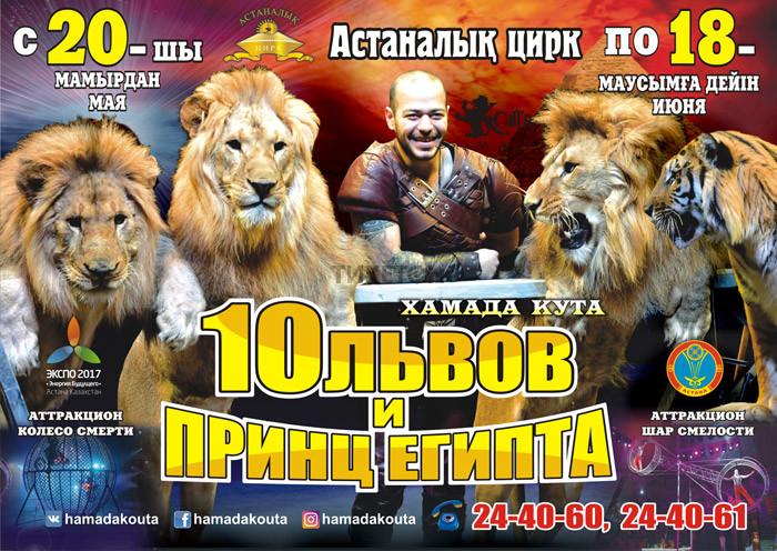 «10 львов и принц Египта» в Астане