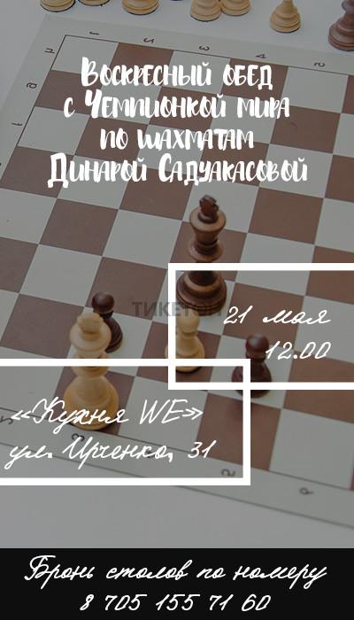 Воскресный обед с Чемпионкой мира по шахматам Динарой Садуакасовой