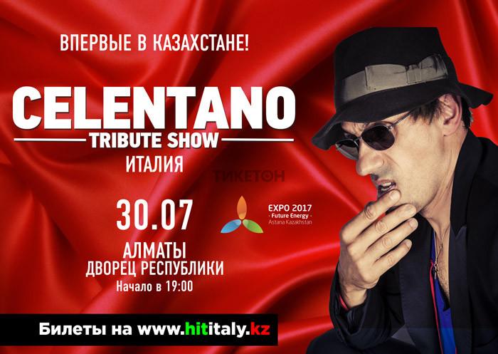 Трибьют-шоу Адриано Челентано в Алматы