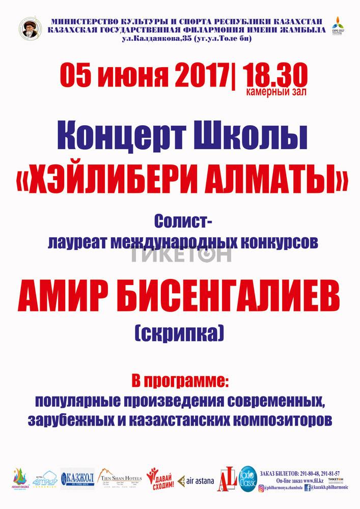 "Концерт школы ""Хэйлибери Алматы"""