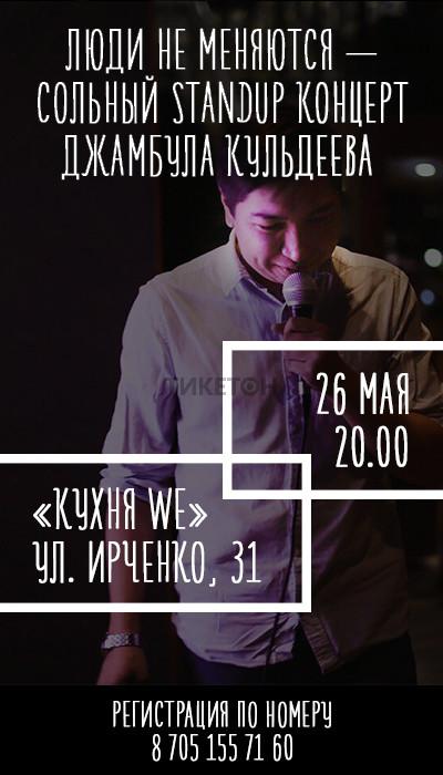 Люди не меняются — сольный standup концерт Джамбула Кульдеева
