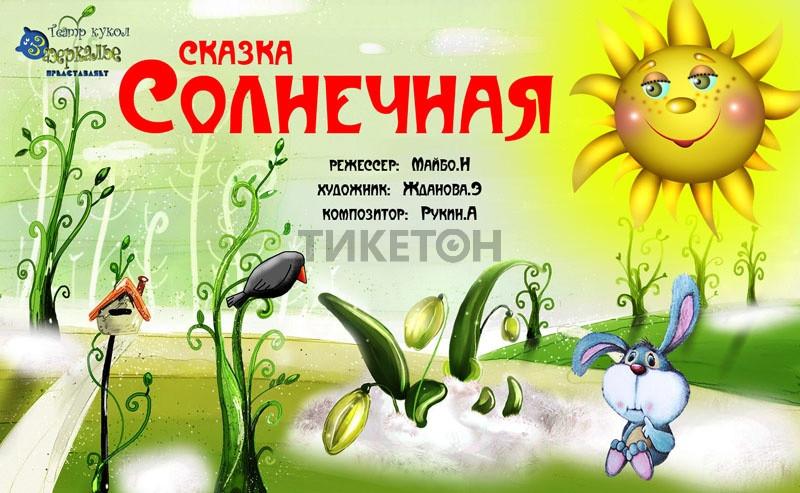 Солнечная сказка в театре Зазеркалье