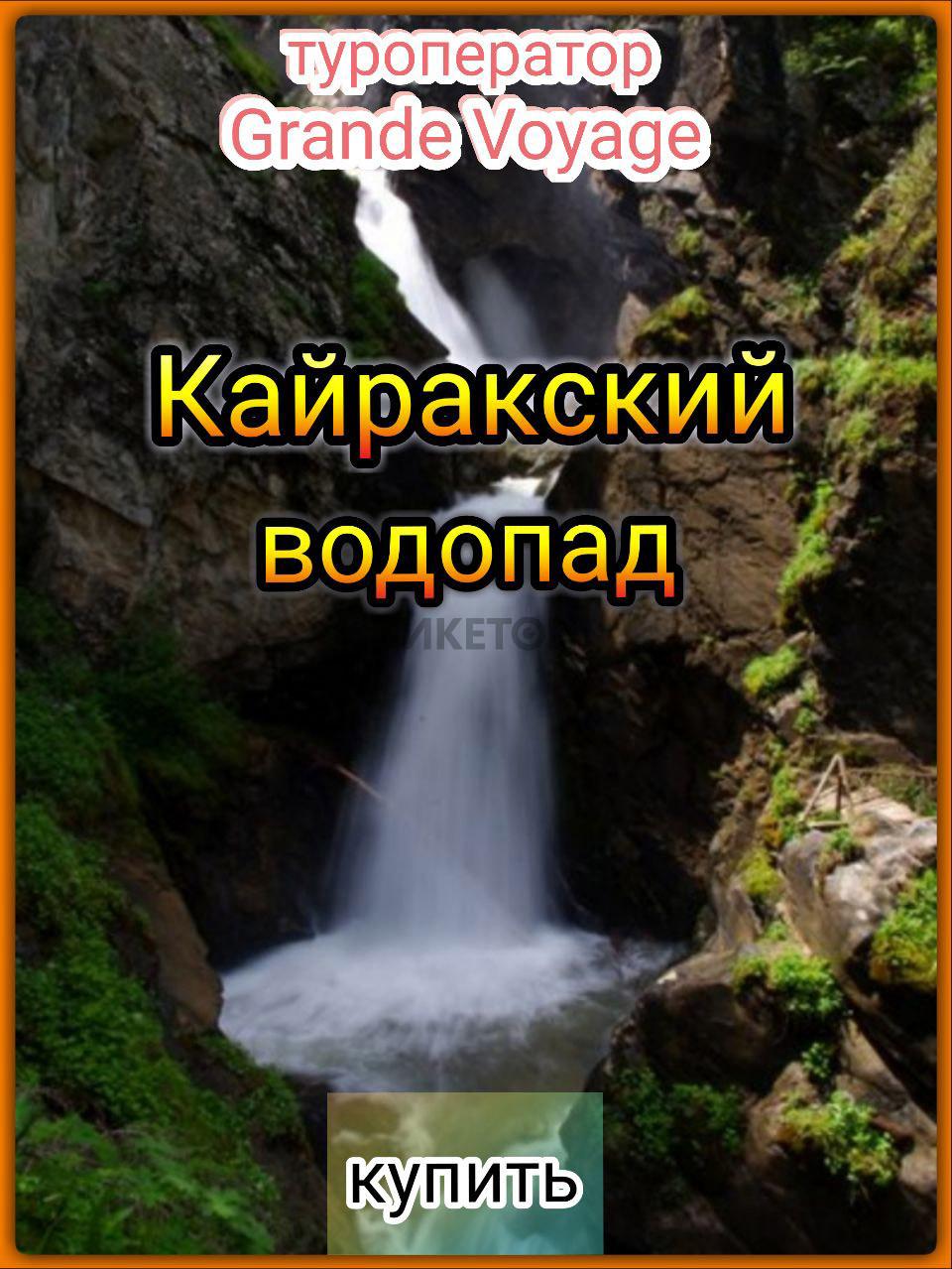 Кайракский водопад. Grande Voyage