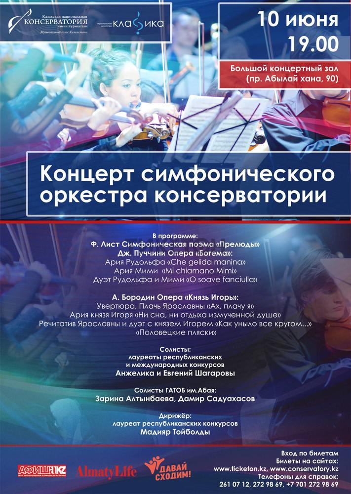 Симфонический оркестр Казахской национальной консерватории им. Курмангазы
