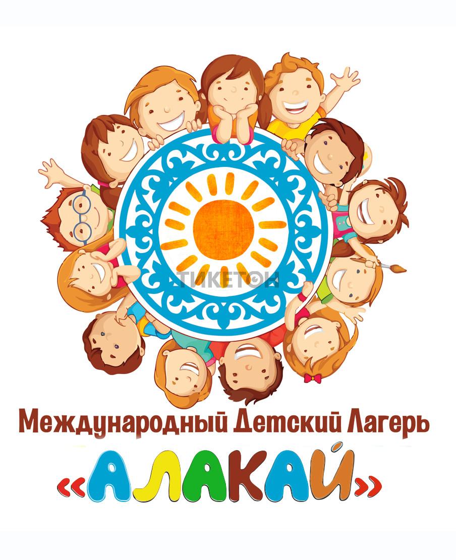 Международный детский лагерь Алакай