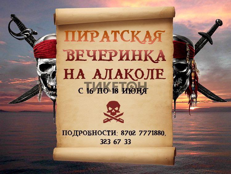 Пиратская вечеринка на Алаколе