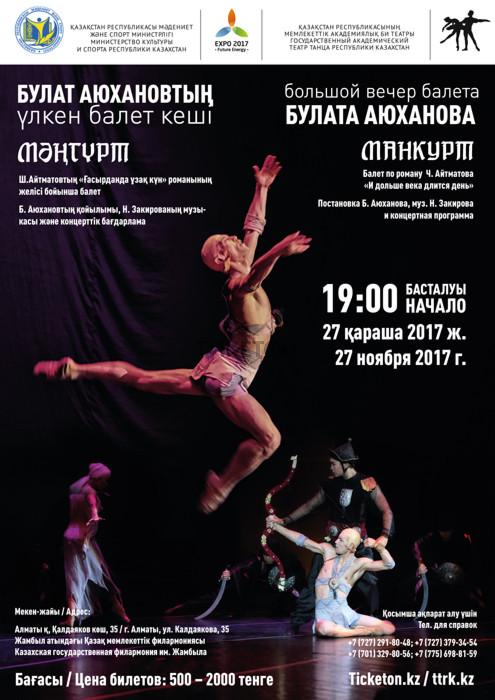 Государственный академический театр танца РК под руководством Народного артиста РК Булата Аюханова