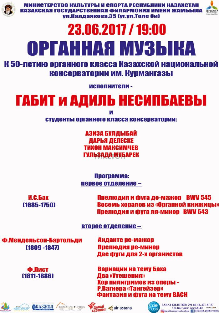 Органная музыка. К 50-летию органного класса консерватории им. Курмангазы