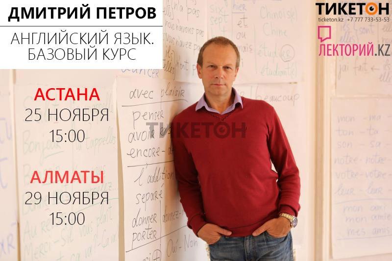 Дмитрий Петров. Базовый курс