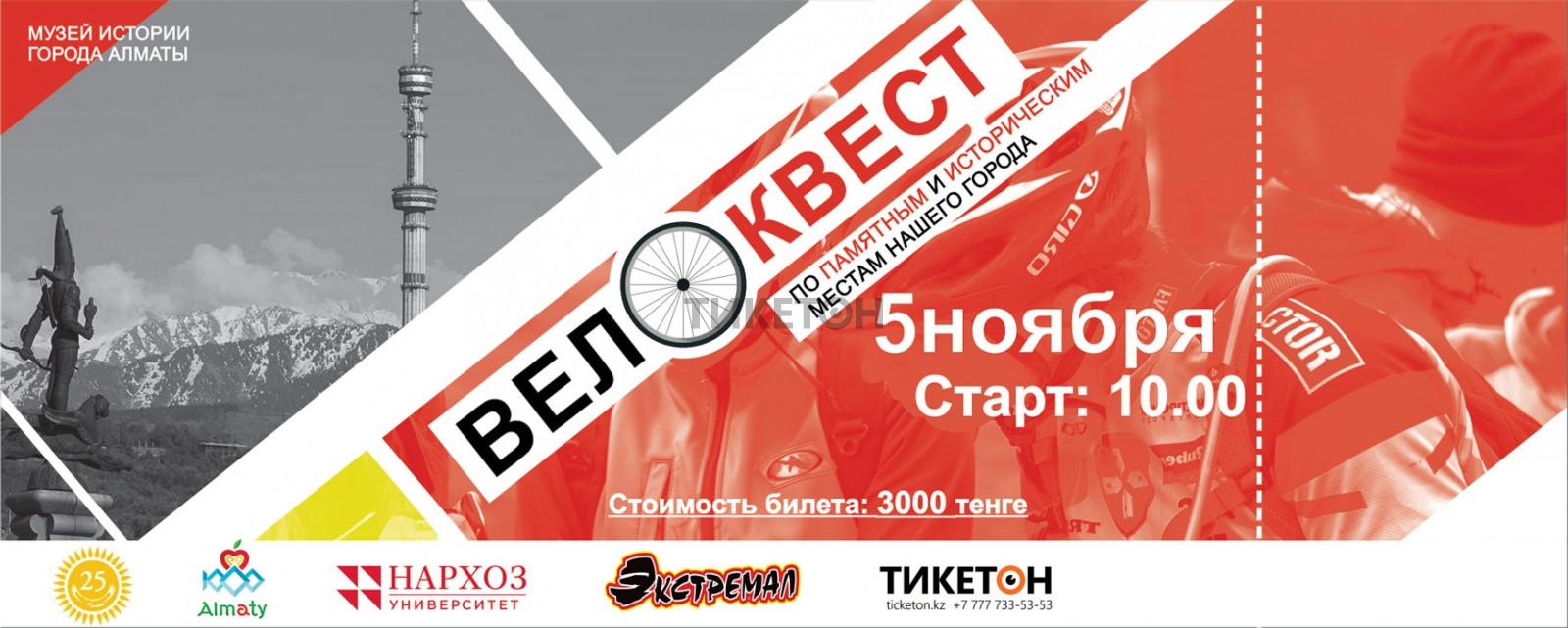 Велоквест в Алматы