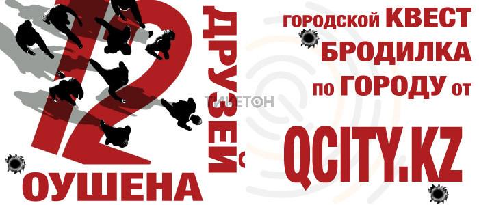 """Городской квест-бродилка """"12 Друзей Оушена"""" от компании Qcity.kz"""