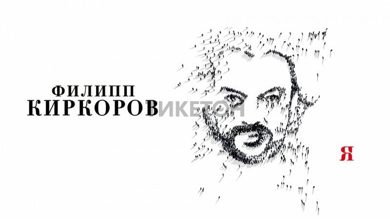 """Филипп Киркоров. """"Я"""""""