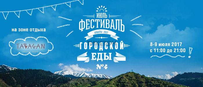 Фестиваль Городской Еды - 4