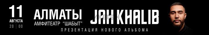 JAH KHALIB в Алматы