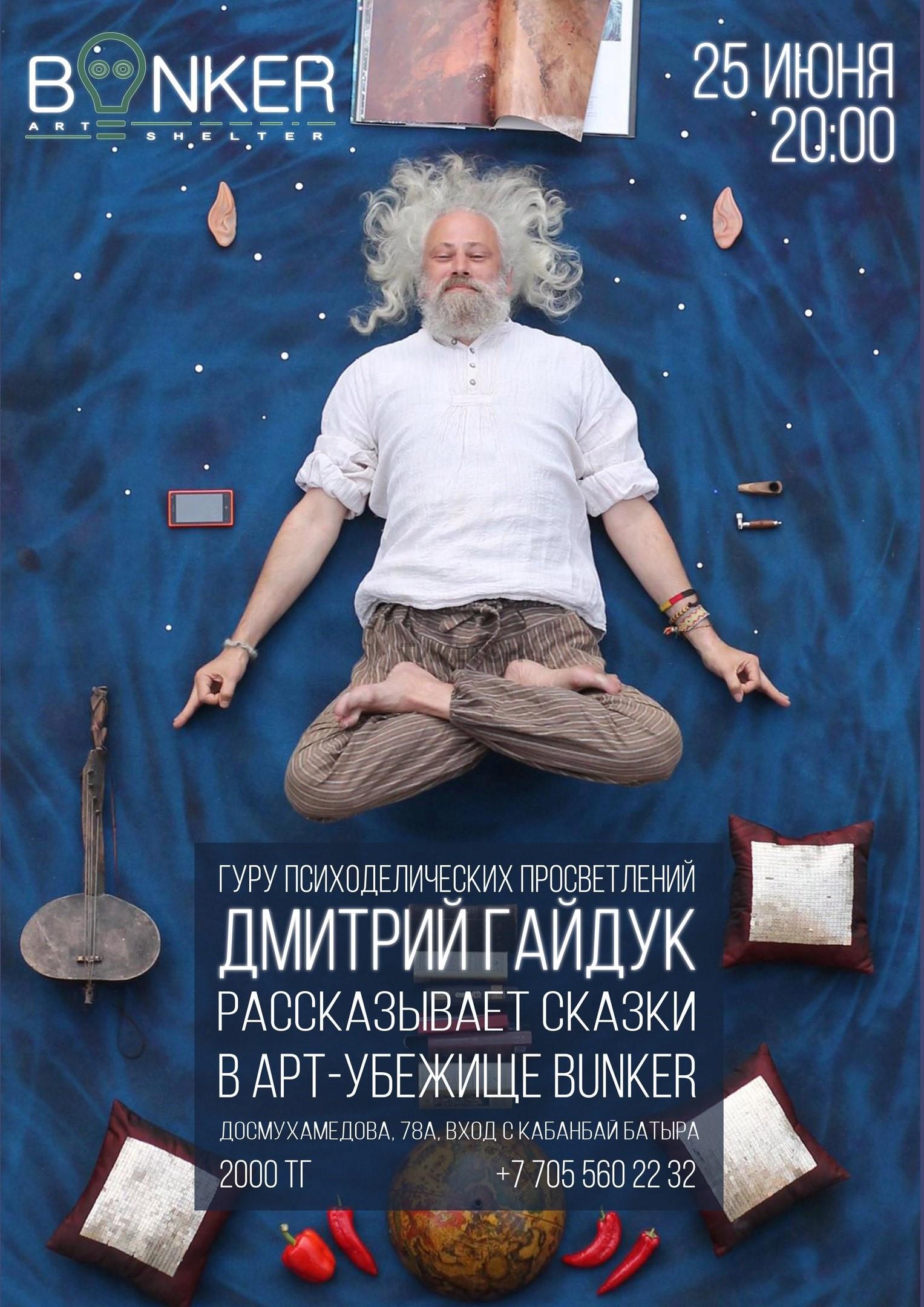 Творческий вечер Дмитрия Гайдука
