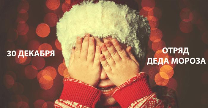 Отряд Деда Мороза