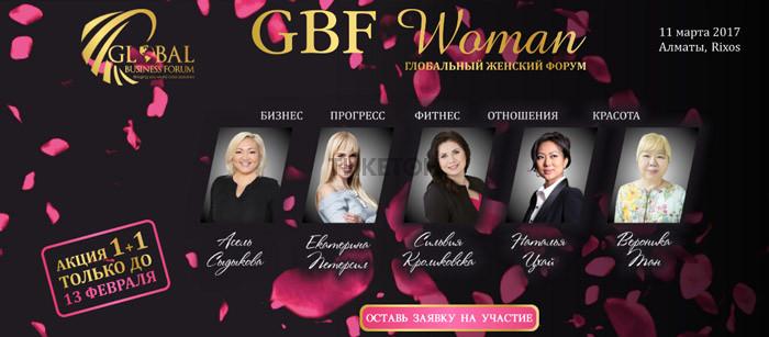 Глобальный женский форум