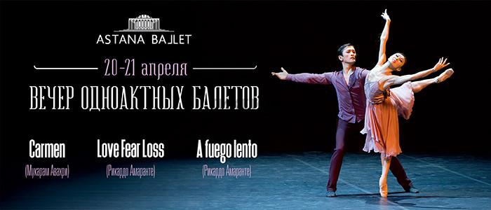 0-21 апреля на сцене Театра «Астана Балет» состоится вечер одноактных балетов.