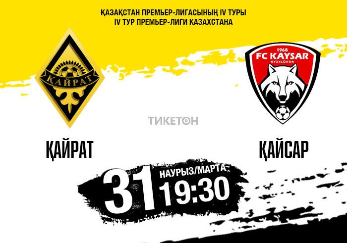 Чемпионат РК: Кайрат - Кайсар