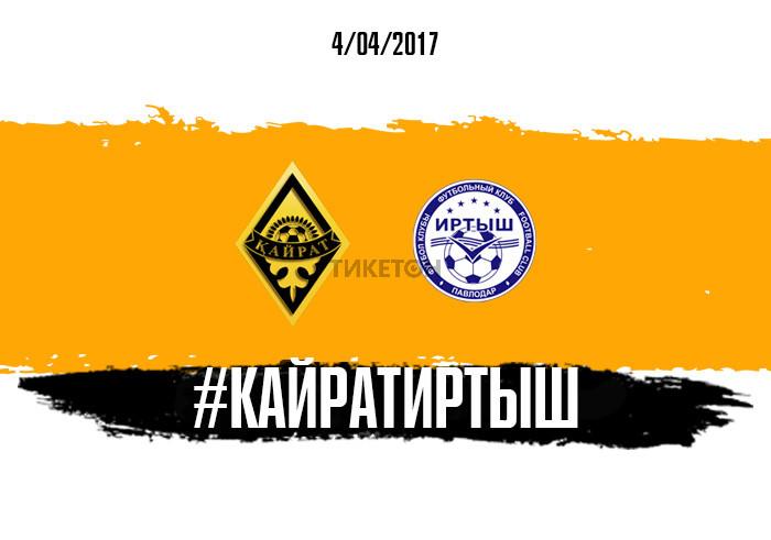 Чемпионат РК: Кайрат - Иртыш