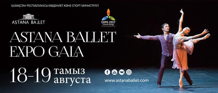 Astana Ballet EXPO GALA. 18 августа