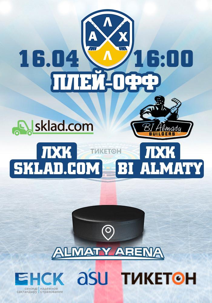 ЛХК SCLAD.com - ЛХК BI Almaty