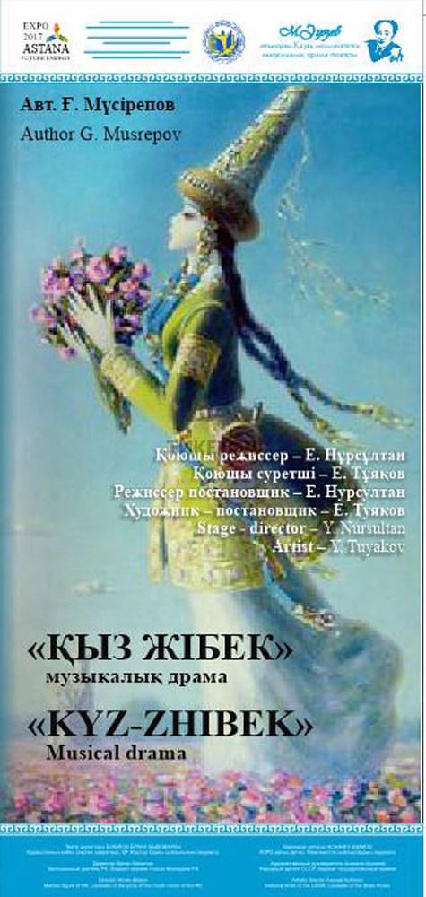 Кыз Жибек (ЭКСПО)