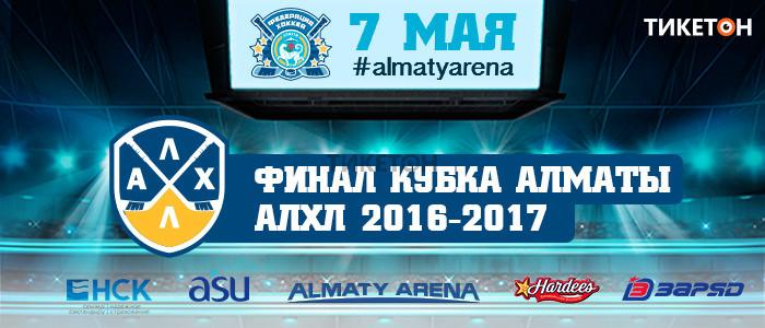 Финал Кубка Алматы АЛХЛ 2016 - 2017