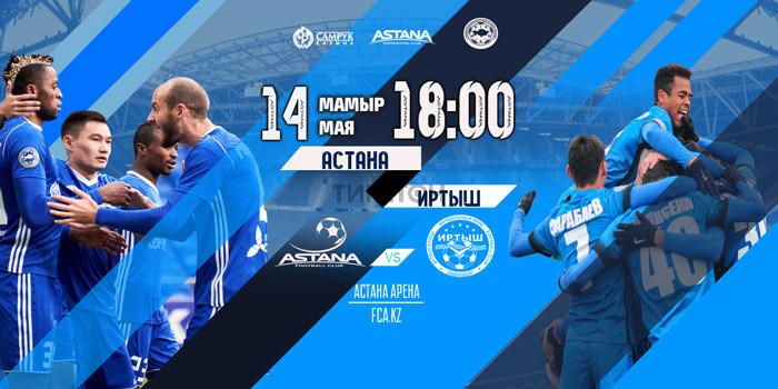 Матч ФК Астана - ФК Иртыш
