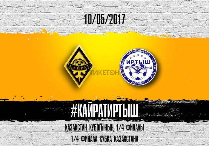 Чемпионат РК: Кайрат - Тараз