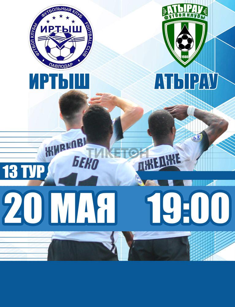 """ФК """"Актобе"""" - ФК """"Атырау"""""""