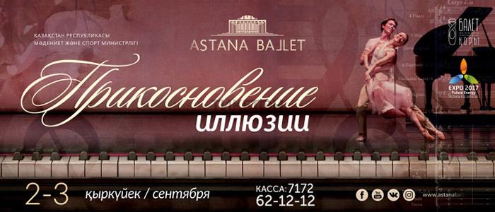 """Вечер балета """" Прикосновение иллюзии"""" (AstanaBallet)"""