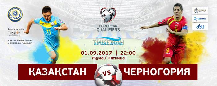 Казахстан – Черногория. Чемпионат мира — 2018
