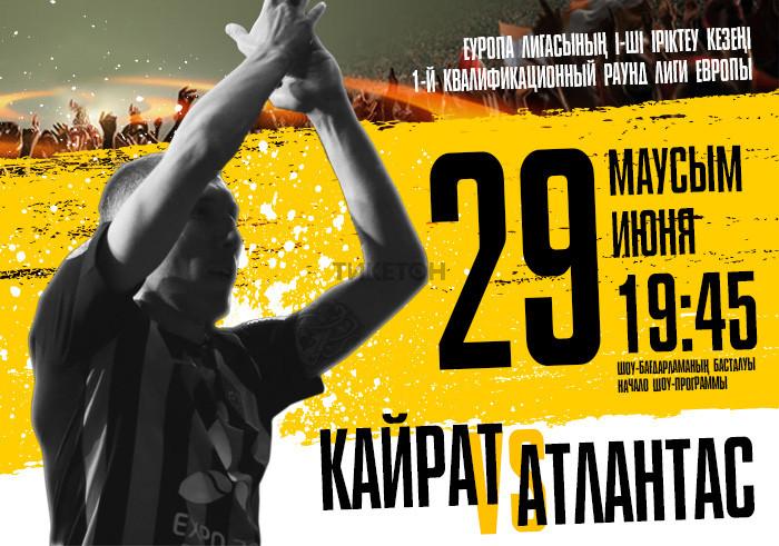 Матч Кайрат - Атлантас (Литва)