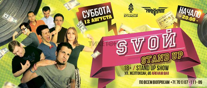 Svой stand up