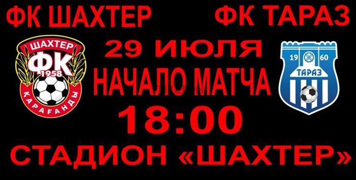 ФК «Шахтёр» - ФК «Тараз»