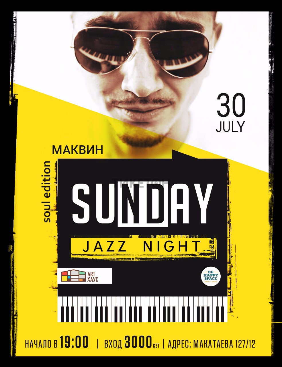 ​30 июля Маквин на Sunday Jazz Night soul edition