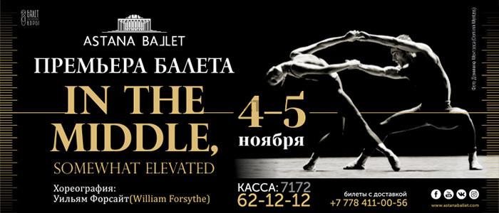Балет на грани (AstanaBallet)