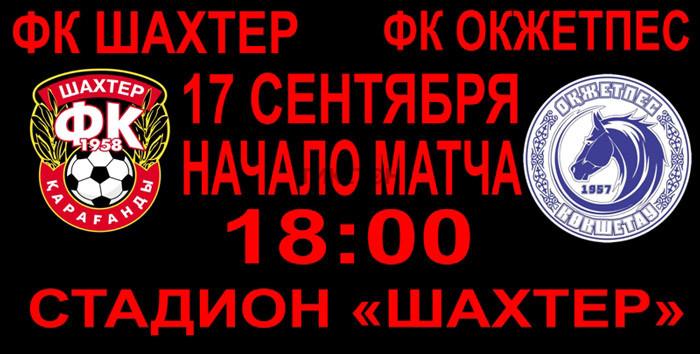 ФК «Шахтёр» - ФК «Окжетпес»