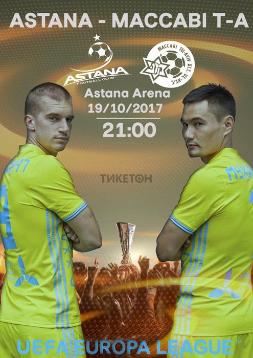 FC Astana - FC Maccabi Tel Aviv
