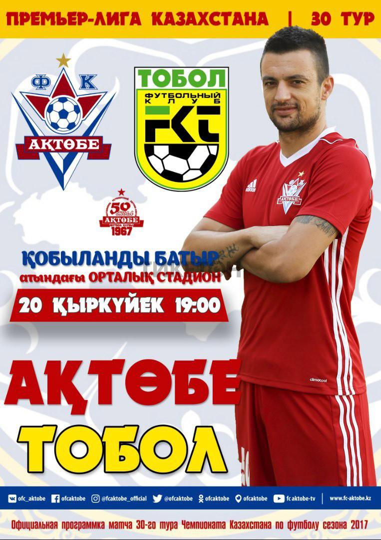 ФК «Актобе» - ФК «Тобол»