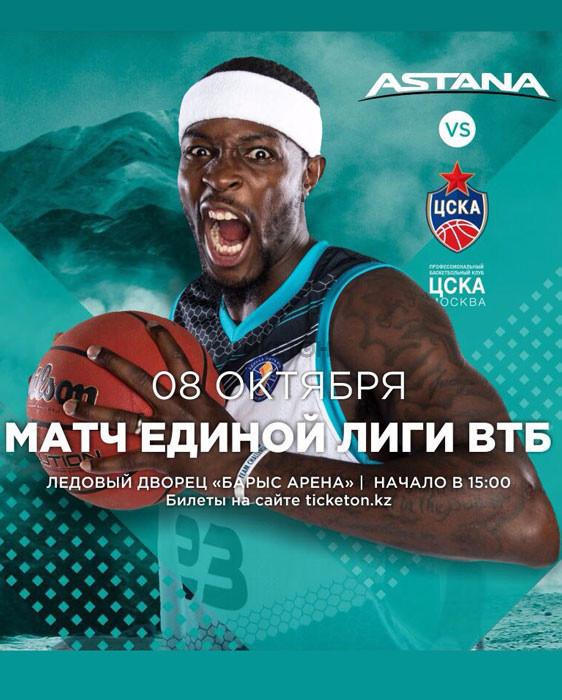 Матч ФК Астана - ФК Тараз