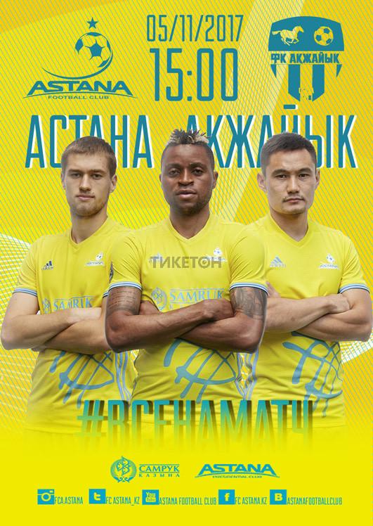 Матч ФК Астана - ФК Акжайык