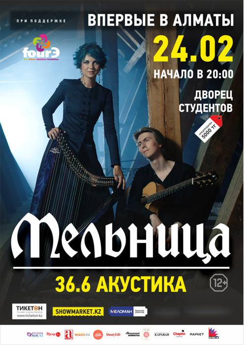 Группа МЕЛЬНИЦА в Алматы